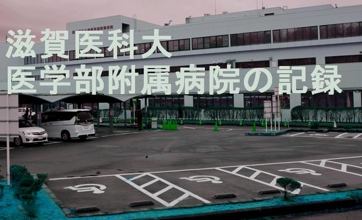 滋賀医科大学附属病院の記録