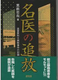 『名医の追放』(緑風出版)